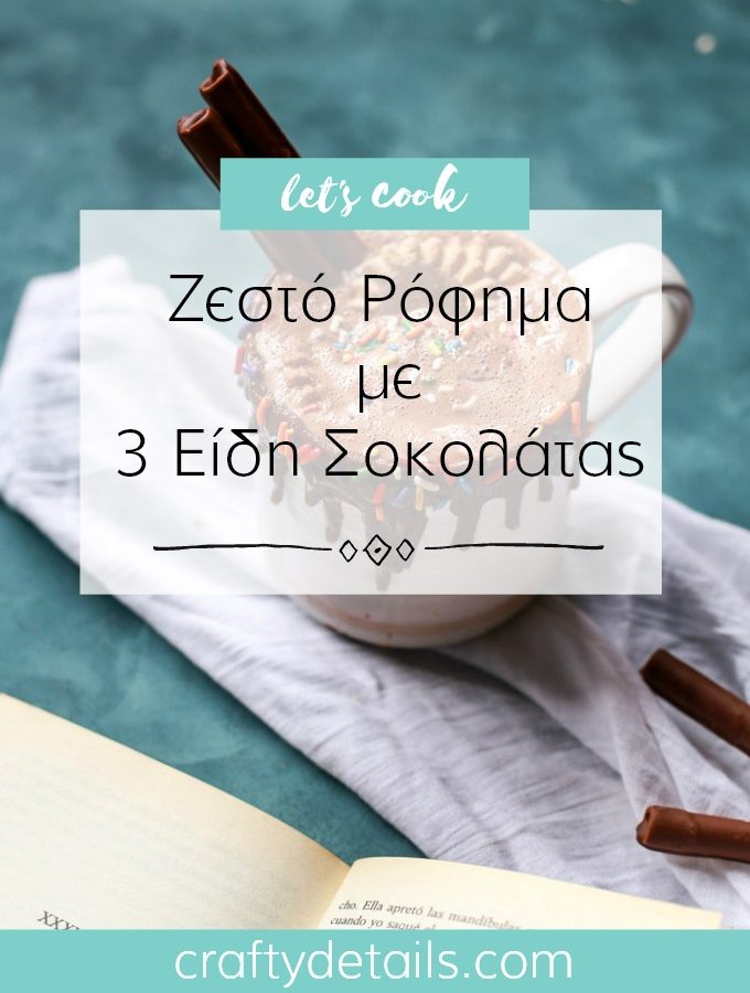 Ζεστο Ροφημα με 3 Ειδη Σοκολατας
