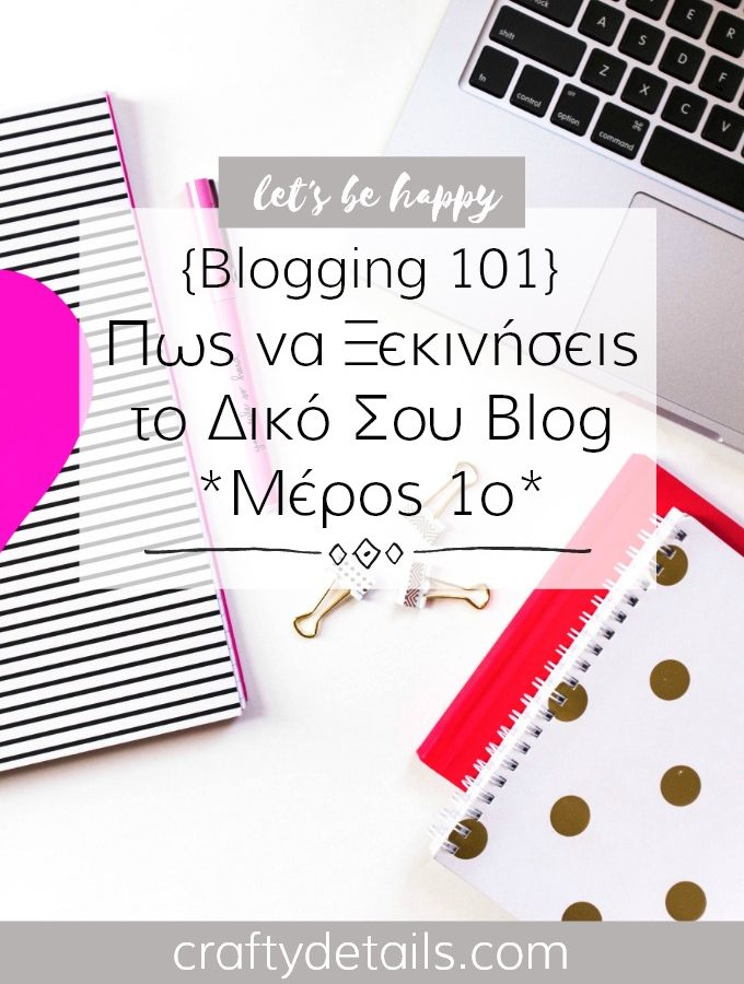 {BLOG SERIES} Πως να Ξεκινησεις το Δικο Σου Blog *Μερος Πρωτο*