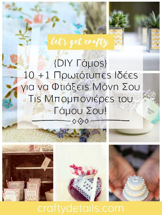 10 +1 Πρωτοτυπες Ιδεες για να Φτιαξεις Μονη Σου Τις Μπομπονιερες Του Γαμου Σου!