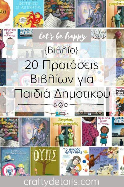 20 Προτασεις Βιβλιων Για Παιδια Δημοτικου