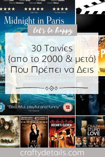 30 Ταινιες {Απο το 2000 και Μετα} Που Πρεπει να Δεις