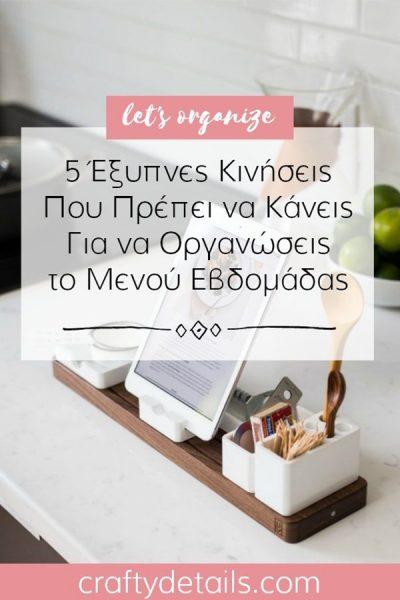 5 Εξυπνες Κινησεις Που Πρεπει να Κανεις Για να Οργανωσεις το Μενου της Εβδομαδας