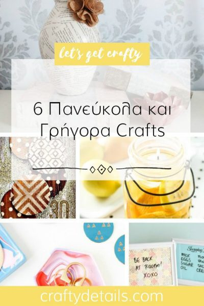 {ROUNDUP} 6 Πανεύκολα Και Γρηγορα Crafts