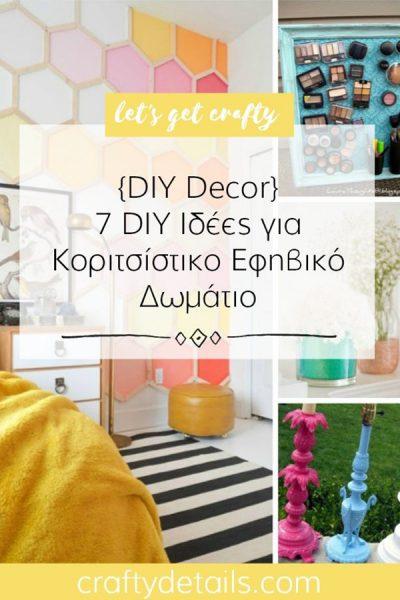 7 DIY Ιδεες για Κοριτσιστικο Εφηβικο Δωματιο