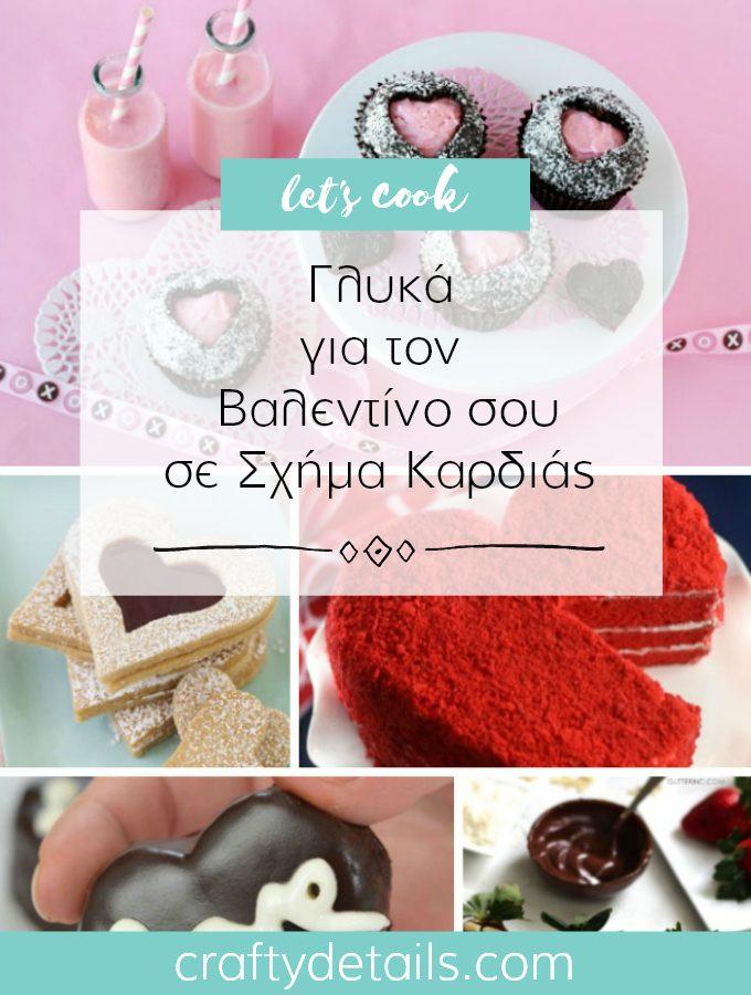 Καρδιες Ολο… Γλυκα – 5 Συνταγες Σε Σχημα Καρδιας