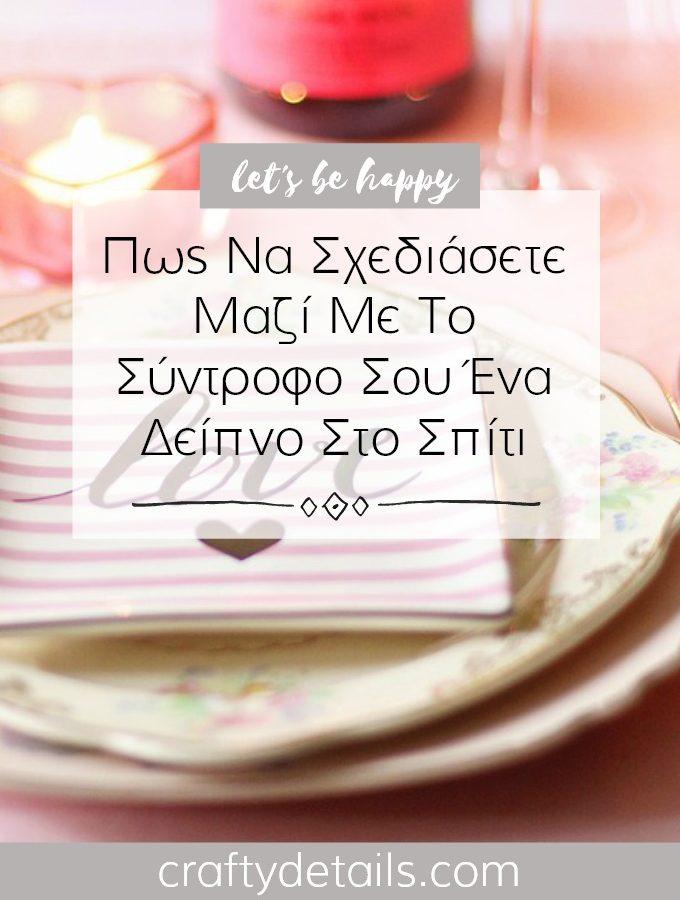 Δυο Δυο Στην Κουζινα – Πως Να Σχεδιασετε Μαζι Με Το Συντροφο Σου Ενα  Δειπνο Στο Σπιτι