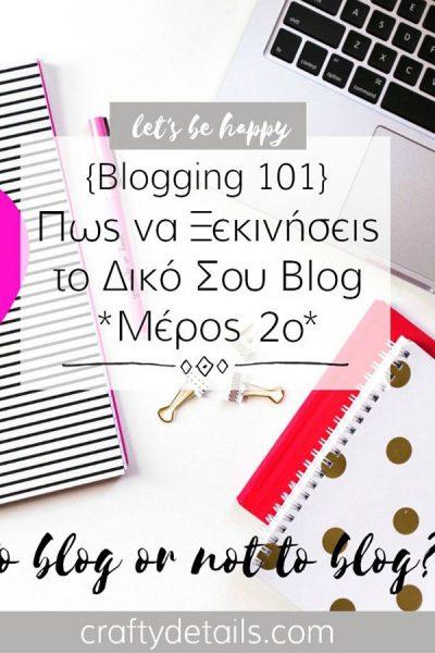 {BLOG SERIES} Πως να Ξεκινησεις το Δικο Σου Blog *Μερος Δεύτερο* To Blog Or Not To Blog?