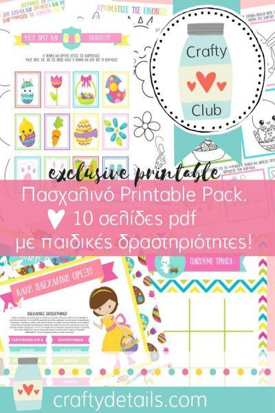 Crafty Club Alert – Το Πασχαλινο Exclusive Printable Pack!