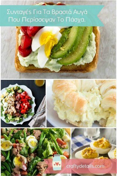 Συνταγες Με Βραστα Αυγα