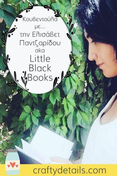 Κουβεντουλα με… την Ελισαβετ και τα Ονειροταξιδεμενα Μικρα Μαυρα Βιβλια της