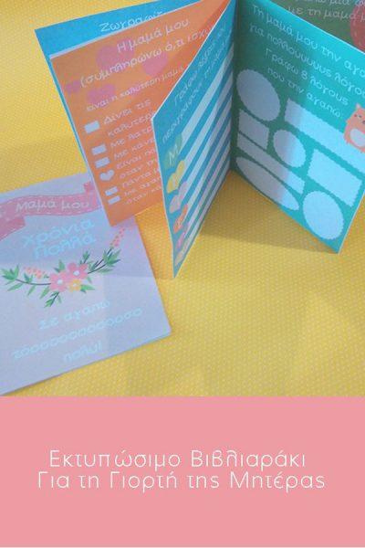 Εκτυπωσιμο Βιβλιαρακι για να Συμπληρωσουν τα Παιδια στη Γιορτη της Μητερας