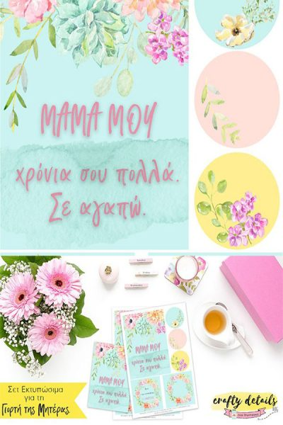 """""""Μαμα, Τωρα Καταλαβαινω. Σε Ευχαριστω"""" – Σετ Εκτυπωσιμων Για Τη Γιορτη της Μητερας"""
