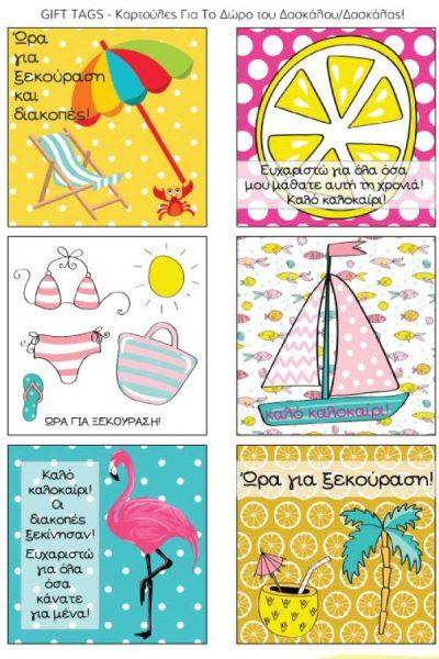 Gift Tags-Καρτουλες Για το Δωρο Της Δασκαλας/Του Δασκαλου