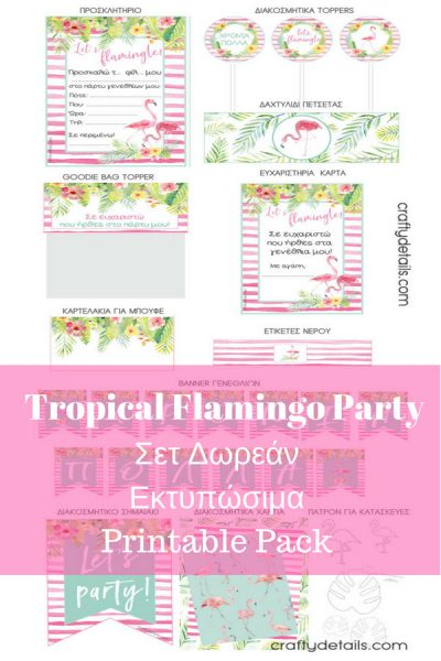 {CRAFTY CLUB} FLAMINGO TROPICAL PARTY ΣΕΤ ΕΚΤΥΠΩΣΙΜΑ