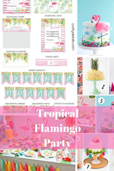 Flamingo Tropical Party – Ιδεες και Δωρεαν Εκτυπωσιμα!