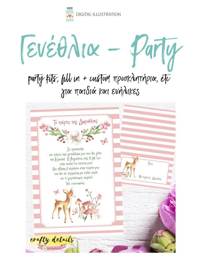 Party Kits προσκλητήρια κτλ