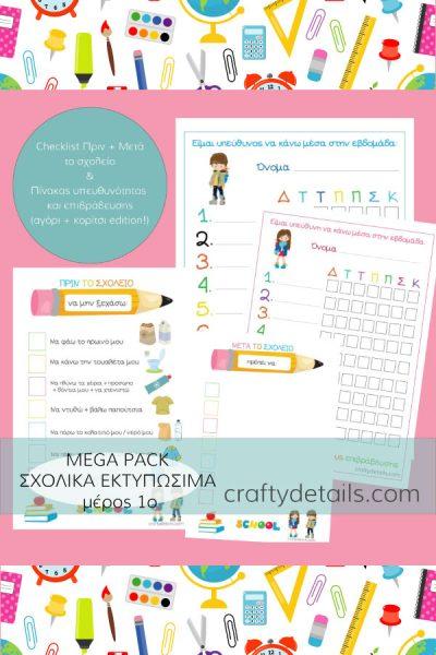 Mega Pack Σχολικα Εκτυπωσιμα Μερος 1