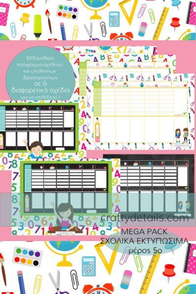 Mega Pack Σχολικα Εκτυπωσιμα Μερος 5