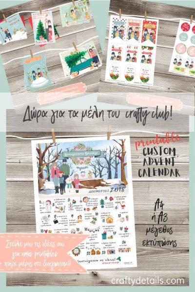 {ΕΛΗΞΕ} Στειλε μου τις ιδεες σου για χριστουγεννιατικα εκτυπωσιμα και κερδισε custom printable designs απο το crafty details!