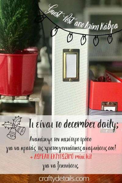 {GUEST POST by ALIKI CAVRAS} ΤΙ ΕΙΝΑΙ ΤΟ DECEMBER DAILY? + ΔΩΡΕΑΝ PRINTABLE