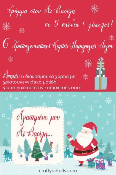 {SANTA BUNDLE} Γραμμα στον Αι Βασίλη + Χριστουγεννιατικες Καρτες Παραγωγης Λογου + Ετικετες Δωρων