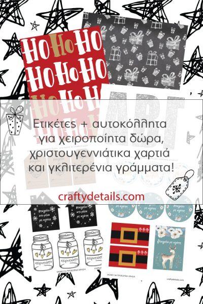 Εκτυπωσιμες Ετικετες για Χειροποιητα Δωρα, Χριστουγεννιατικα χαρτια και Γκλιτερενια Γραμματα για τις Κατασκευες και τα Δωρα σου!