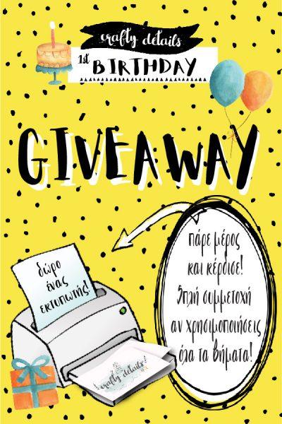 {ΕΛΗΞΕ} Blog Birthday Giveaway – Κερδισε ενα πολυμηχάνημα εκτυπωτη!
