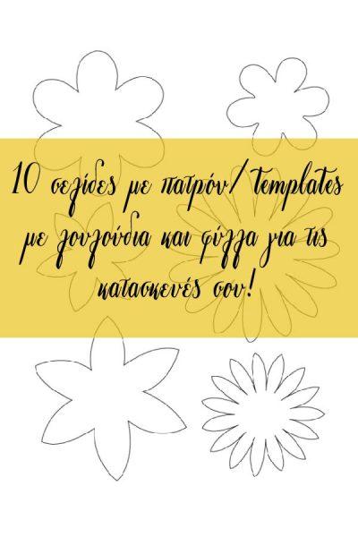 Πατρον για να κοψεις λουλουδια για τις κατασκευες σου