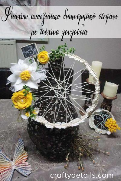 Διακοσμητικό Ανοιξιάτικο Στεφάνι+ Εκτυπώσιμο Πατρόν για Λουλούδια