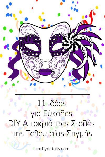 11 Ιδεες για Ευκολες DIY Aποκριατικες Στολες της Τελευταιας Στιγμης!