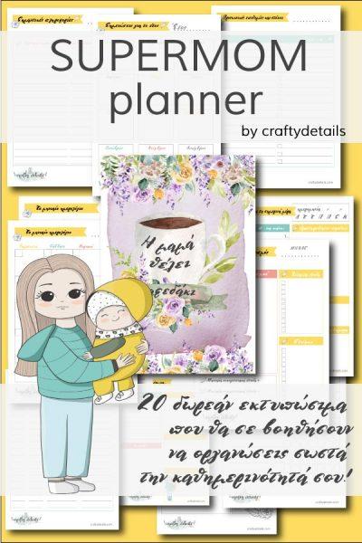 Planner – 20 Δωρεάν Εκτυπώσιμα για να Οργανώσει η Μαμά την Καθημερινότητά της!