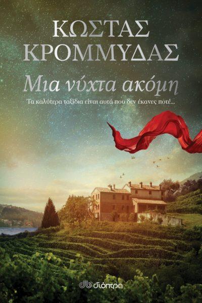 {Βιβλίοπρόταση} Μια Νύχτα Ακόμη – Το νέο βιβλίο του Κώστα Κρομμύδα