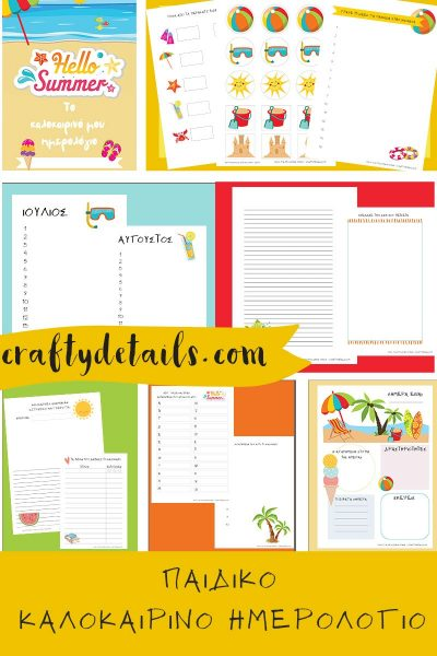 Παιδικό Ημερολόγιο – Εκτυπώσιμα για το Καλοκαίρι